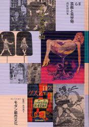 【新品】【本】コレクション・モダン都市文化 68 復刻 芸能と見世物 和田博文/監修