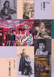 【新品】【本】コレクション・モダン都市文化 70 復刻 職業婦人 和田博文/監修