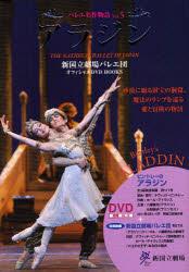 【新品】【本】バレエ名作物語 新国立劇場バレエ団オフィシャルDVD BOOKS Vol.5 アラジン