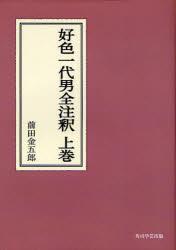 【新品】【本】好色一代男全注釈 上巻 オンデマンド版 前田金五郎/著