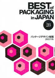 【新品】【本】パッケージデザイン総覧  28