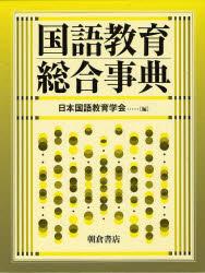 【新品】【本】国語教育総合事典 日本国語教育学会/編