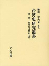 【新品】【本】台湾史研究叢書 第1巻 復刻 台湾史と樺山大将 檜山幸夫/編・解説