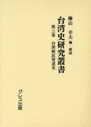 【新品】【本】台湾史研究叢書 第3巻 復刻 台湾殖民発達史 檜山幸夫/編・解説