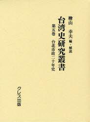 【新品】【本】台湾史研究叢書 第5巻 復刻 台北市制二十年史 檜山幸夫/編・解説