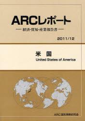 【新品】【本】米国 2011/12年版 ARC国別情勢研究会/編集
