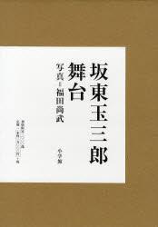 【新品】【本】坂東玉三郎舞台 坂東玉三郎/著 福田尚武/写真