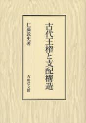 【新品】【本】古代王権と支配構造 仁藤敦史/著