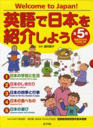 【新品】【本】英語で日本を紹介しよう Welcome to Japan! 発音がわかるCD2枚つき 5巻セット 居村啓子/監修