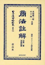 【新品】【本】日本立法資料全集 別巻705 商法註解 自第1册至第4册 本尾 敬三郎 著 木下 周一 著