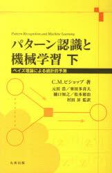 【新品】パターン認識と機械学習 下 ベイズ理論に C.M.ビショップ 元田 浩 他監訳