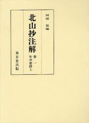 【新品】【本】北山抄注解 卷一年中要抄上 阿部猛/編