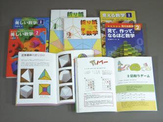 【新品】【本】ビジュアル版 楽しめる数学 全6巻