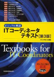 【新品】【本】ITコーディネータテキスト ビジュアル解説 第3版 10巻セット ITC-PRO-GI/編