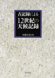 【新品】【本】古記録による12世紀の天候記録 水越允治/編