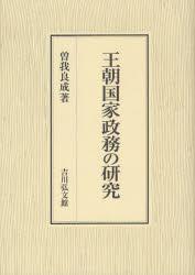【新品】【本】王朝国家政務の研究 曽我良成/著