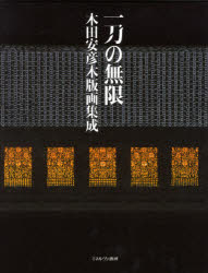 【新品】【本】一刀の無限 木田安彦木版画集成 木田安彦/著
