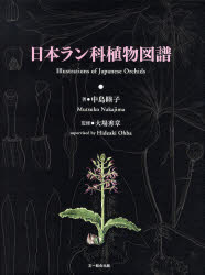【新品】【本】日本ラン科植物図譜 中島睦子/著 大場秀章/監修