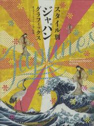 【新品】【本】スタイル別ジャパングラフィックス 和デザインをイメージ別に特集