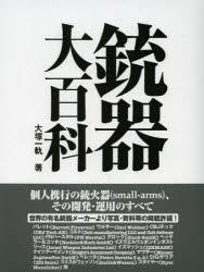 【新品】【本】銃器大百科 大塚一軌/著