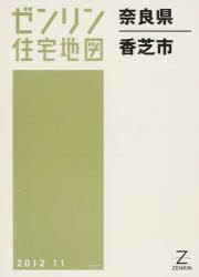 【新品】【本】奈良県 香芝市