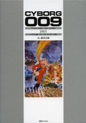 【新品】【本】サイボーグ009 カラー完全版 1965 ベトナム編/ミュートス・サイボーグ編 石ノ森章太郎/著