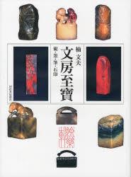 【新品】【本】文房至寶 硯・墨・筆・石印 楠文夫/著