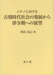 【新品】【本】シナノにおける古墳時代社会の発展から律令期への展望 西山克己/著
