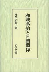 【新品】【本】和親条約と日蘭関係 西澤美穂子/著
