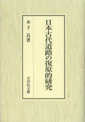 【新品】【本】日本古代道路の復原的研究 木下良/著