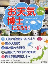 【新品】【本】お天気博士になろう! 5巻セット 日本気象協会/監修