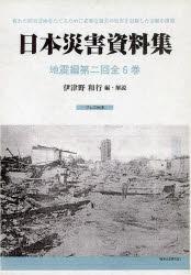 【新品】【本】日本災害資料集 地震編 第二回 復刻 6巻セット 伊津野和行/編・解説