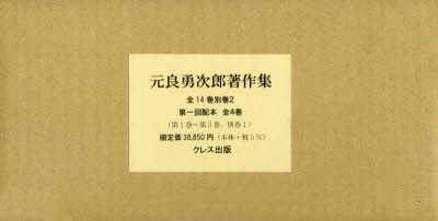 【新品】【本】元良勇次郎著作集 第1回配本 4巻セット 元良勇次郎/ほか著