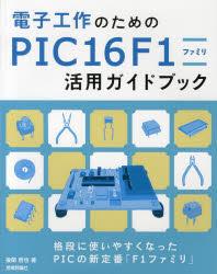 【銀行振込不可】 【新品】電子工作のためのPIC16F1ファミリ活用ガイドブック 後閑哲也/著