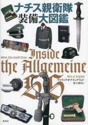【新品】ナチス親衛隊装備大図鑑 アルリック·オブ·イングランド/著 村上和久/訳