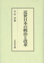 【新品】【本】近世日本の統治と改革 大石学/著