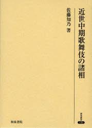 【新品】【本】近世中期歌舞伎の諸相 佐藤知乃/著