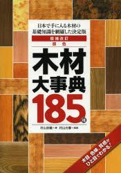 銀行振込不可 定価の67%OFF 原色木材大事典185種 日本で手に入る木材の基礎知識を網羅した決定版 村山忠親 著 期間限定特別価格 監修 村山元春