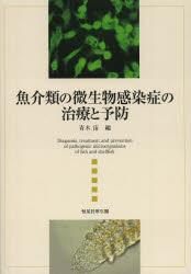 【新品】【本】魚介類の微生物感染症の治療と予防 青木宙/編
