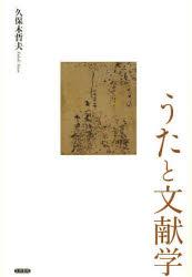 【新品】【本】うたと文献学 久保木哲夫/著
