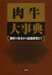 【新品】【本】肉牛大事典 飼育の基本から最新研究まで 農文協/編