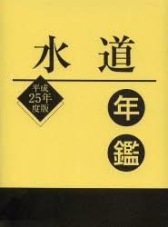 【新品】【本】水道年鑑 平成25年度版 水道産業新聞社/編