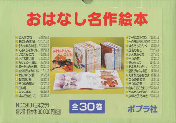 【新品】【本】おはなし名作絵本 全30巻