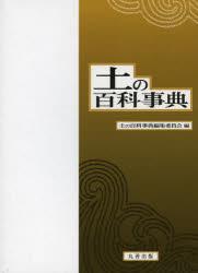 【新品】【本】土の百科事典 土の百科事典編集委員会/編