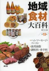 【新品】【本】地域食材大百科 第13巻 ハム・ソーセージ・ベーコン・食用油脂・調味料・香辛料