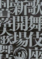 【新品】【本】歌舞伎座新開場柿葺落大歌舞伎四月五月六月
