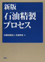 【新品】【本】石油精製プロセス 石油学会/編