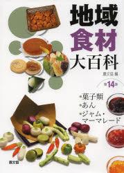 【新品】【本】地域食材大百科 第14巻 菓子類,あん,ジャム・マーマレード