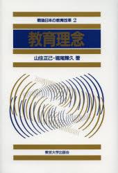 戦後日本の教育改革 2 教育理念 山住 正己