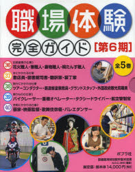 【新品】【本】職場体験完全ガイド 第6期 5巻セット